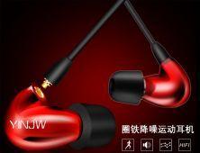 入门级HIFI圈铁降噪运行型耳机YINJW N1