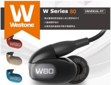叫座不叫好?威士滕W80耳机简单评测 8单元入耳式耳机