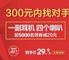 入门级HIFI耳机首选,首望S9双动圈耳机券后价【29元】特价